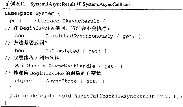 System.IAsyncResult和System.AsyncCallback