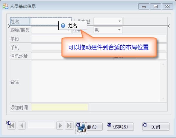 DevExpress控件布局的操作